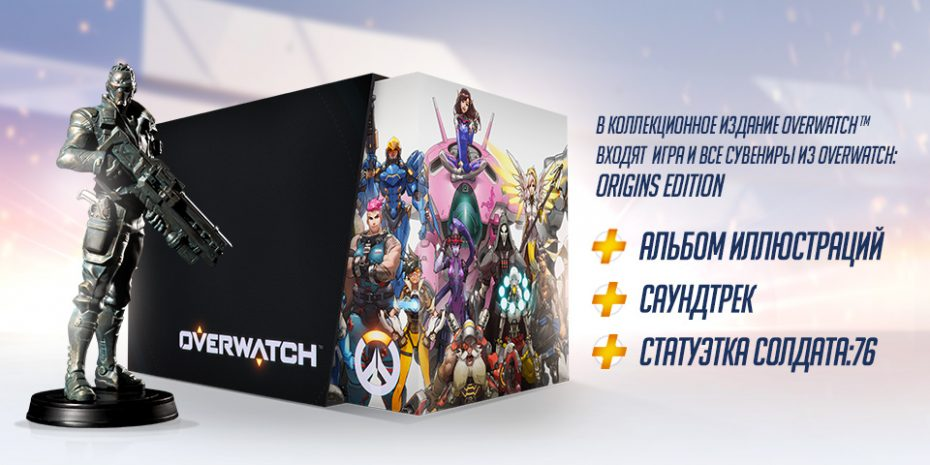 overwatch_collectors_edition